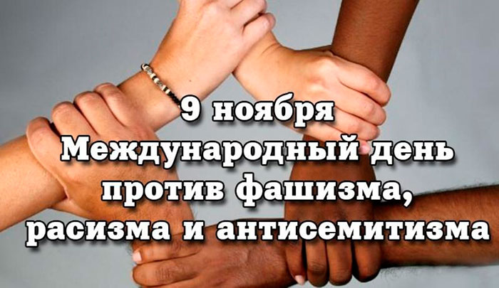 День борьбы против фашизма, расизма и антисемитизма