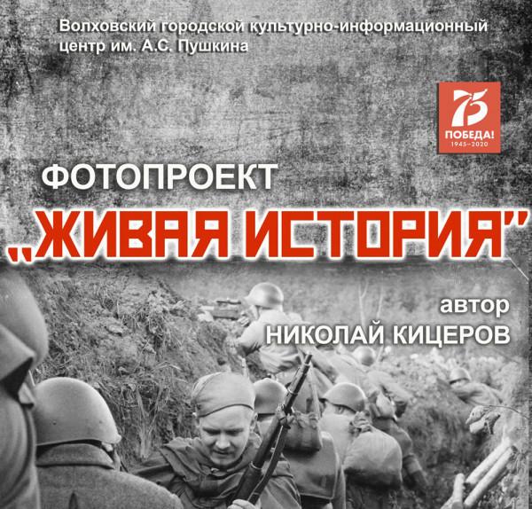 Выставка «Живая история»